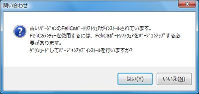 felica ポート ソフトウェア