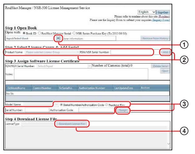 RealShot Manager / RealShot Manager Advanced / NSR-500 license